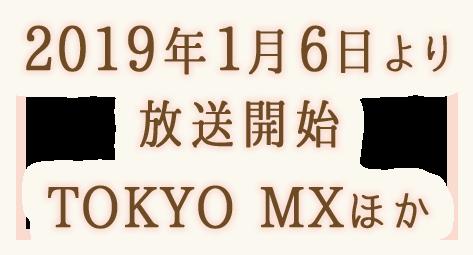 2019年1月6日より 放送開始TOKYO MX ほか